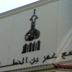 Phallic Logo Adwards - Islamic Header