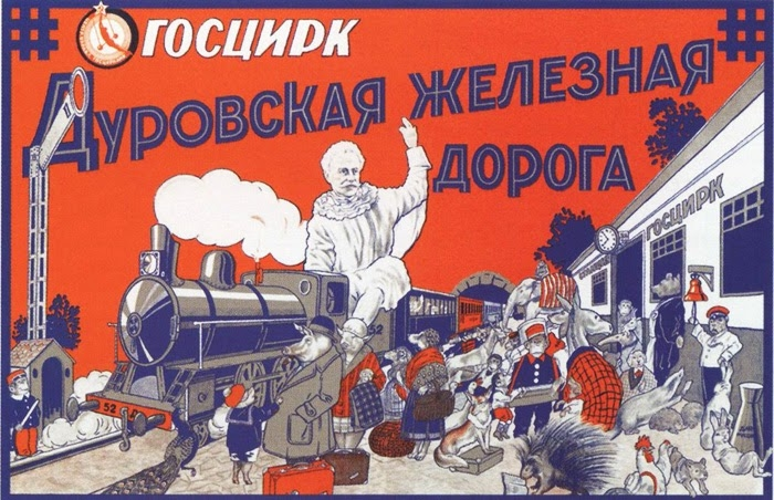 Vintage Russian Circus Posters - 1