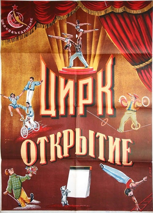 Vintage Russian Circus Posters - 10