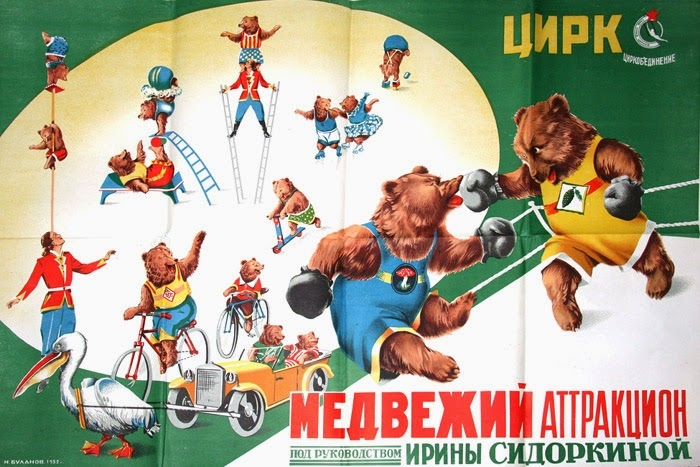 Vintage Russian Circus Posters - 6