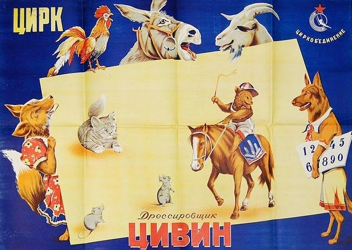 Vintage Russian Circus Posters - 8