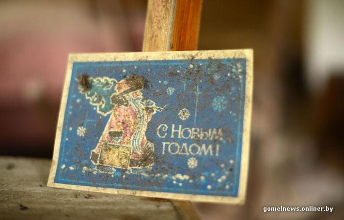 Chernobyl Belarus - Christmas card