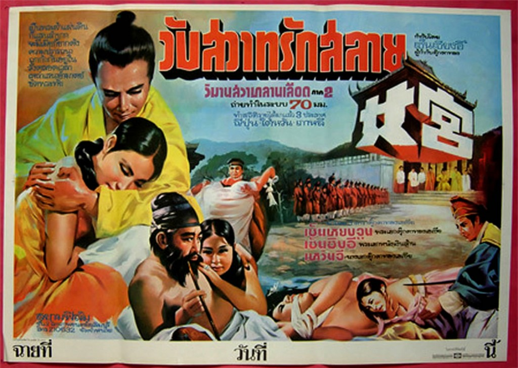 Chinese Low Budget Film - chinese film thai poster