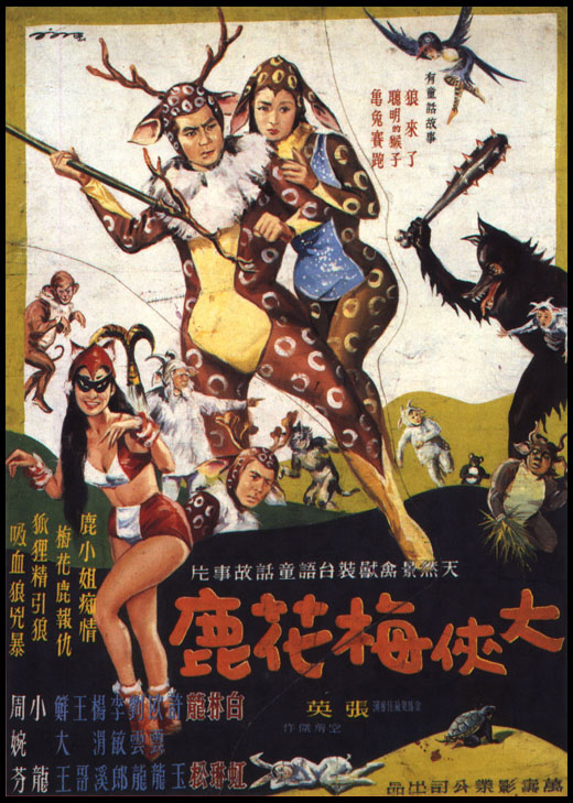 Chinese Low Budget Film - The Fantasy of Deer Warrior