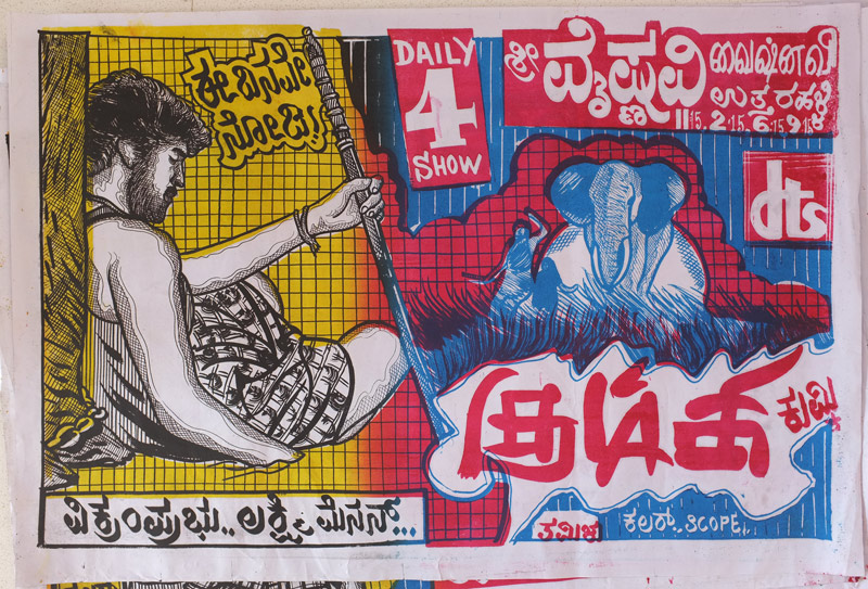 Indian Horror - Hand Drawn - Ramachandraiah fly