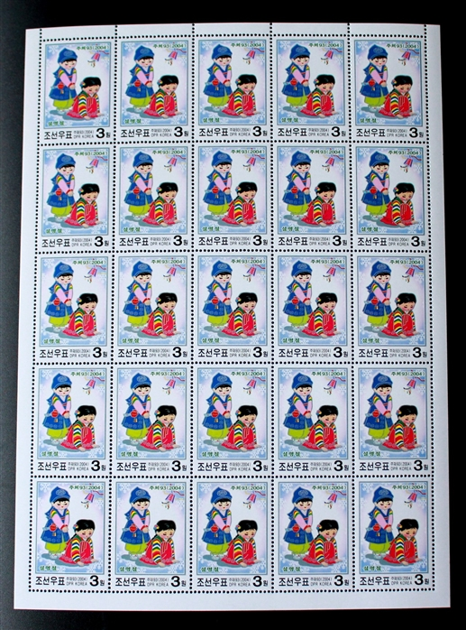North Korean Stamps - 2004 Lunar New Year's Day