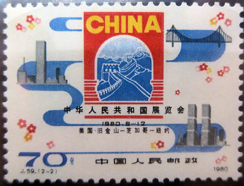 North Korean Stamps - China - Exhibition of People's Republic of China 1980