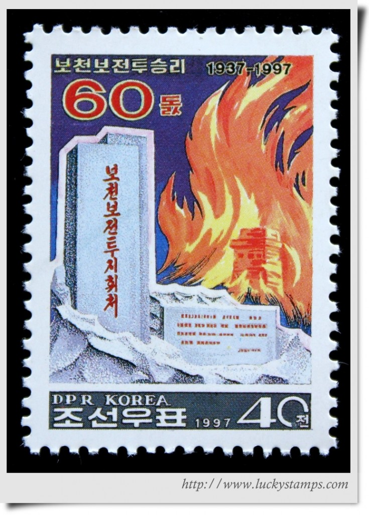 North Korean Stamps - Monument to command post of the Pochonbo Battle