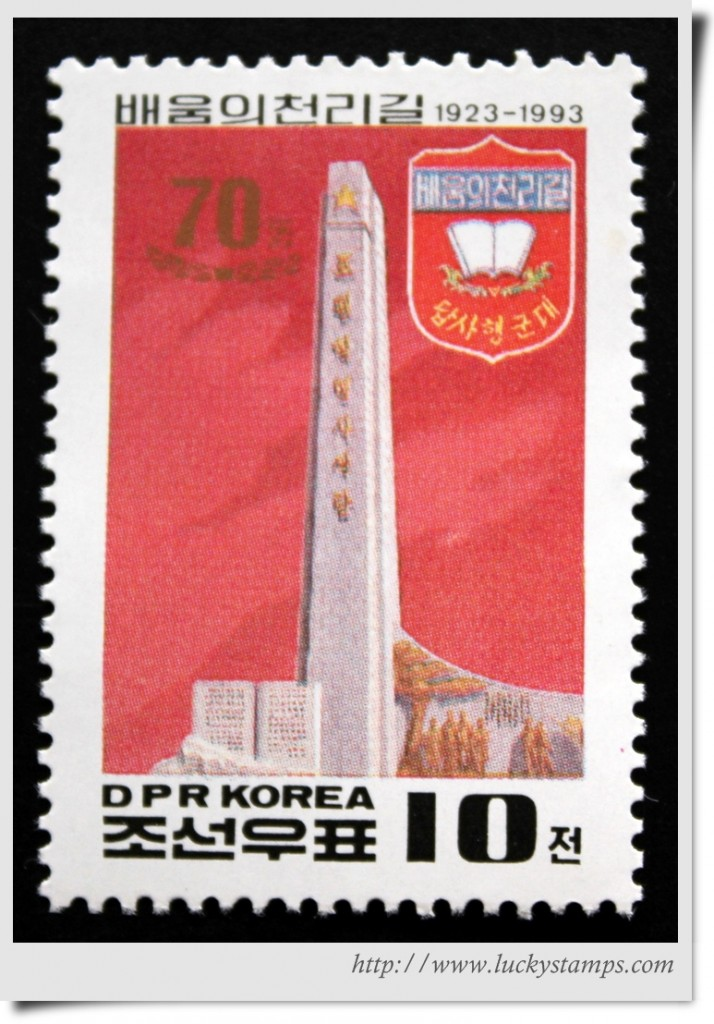 North Korean Stamps - Standard