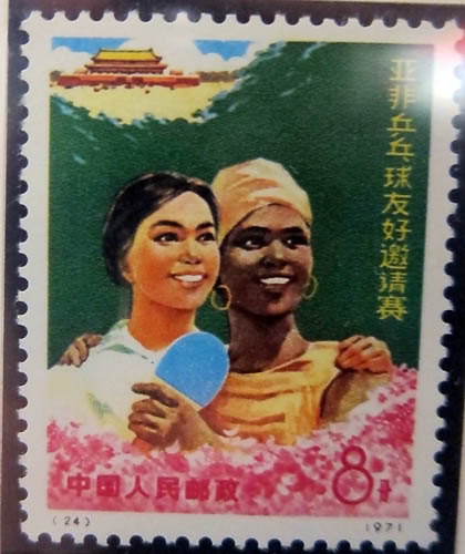 North Korean Stamps - Table Tennis Afro-Asian Friendship Invitational Tournament