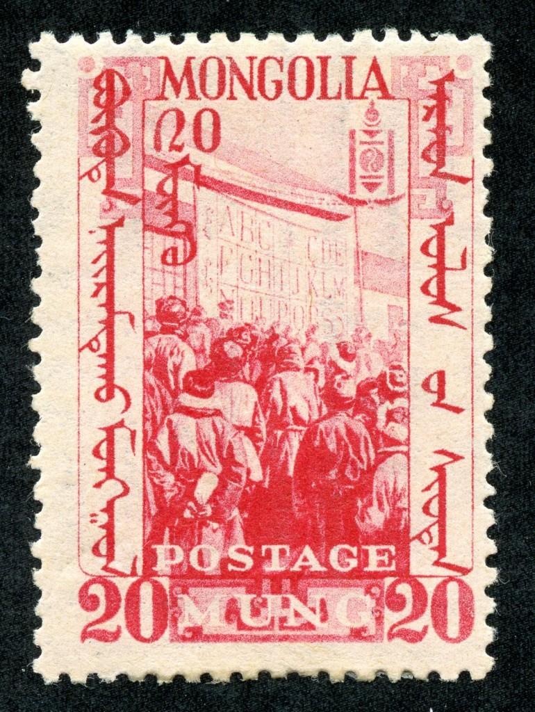 Stamp Mongolia - studying latin alphabet