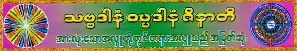 Myanmar Net - Monks Buddhist - banner 7