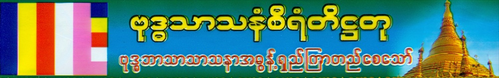 Myanmar Net - Monks Buddhist - banner