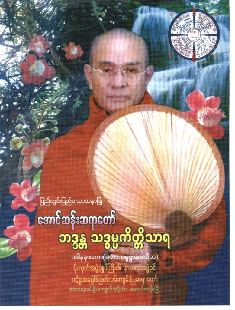 Myanmar Net - Monks Buddhist - big fan 2