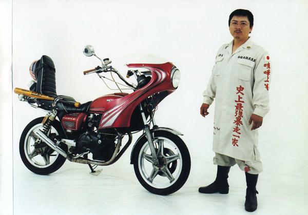 Bosozoku bikes Japan - Cool Jacket