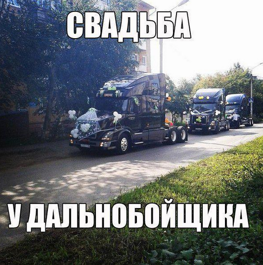 Awesome Photos From Russia With Love - Lorry Wedding