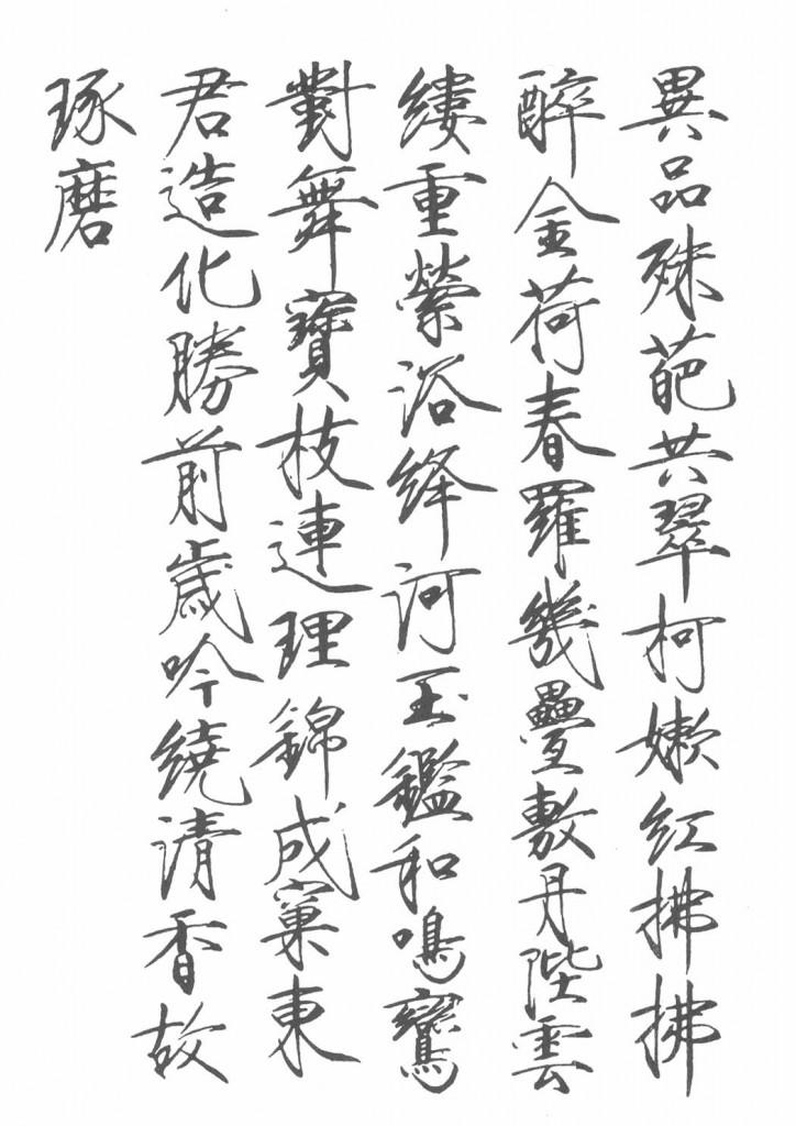 Emperor Huizong - Calligraphy