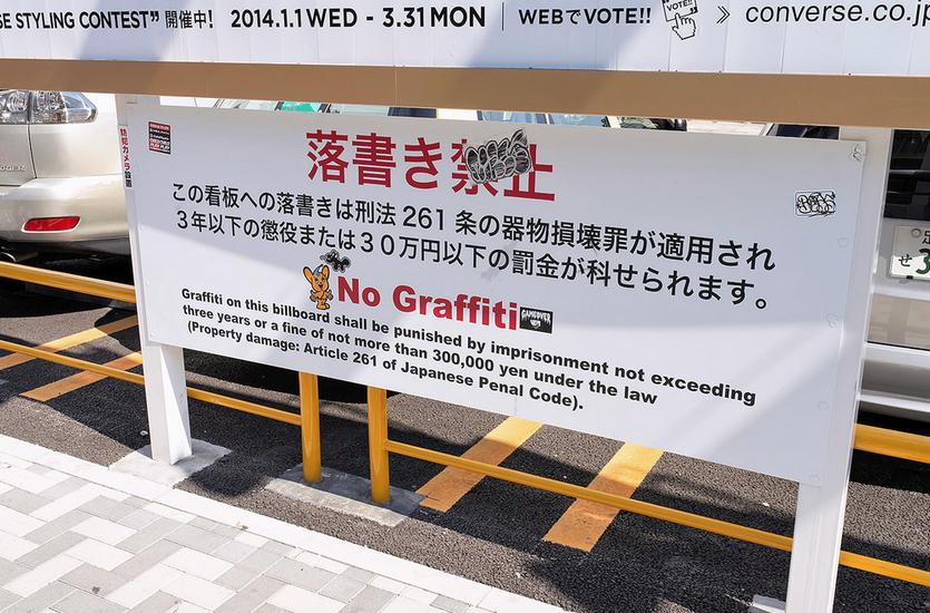 Anti-Graffiti Sign in Japan