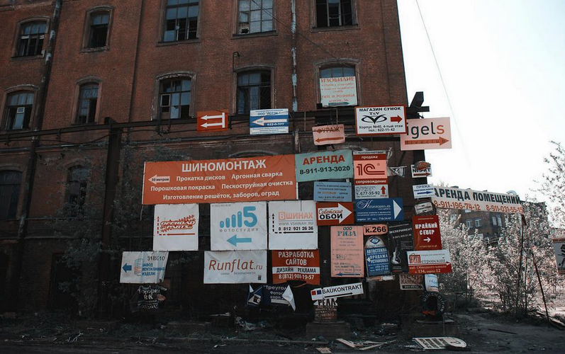 Awesome Photos From Russia With Love - adverts
