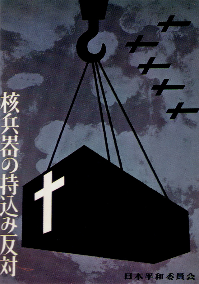 Vintage Japanese political posters - Against the introduction of nuclear weapons into Japan - Kinkichi Takahashi, 1960s
