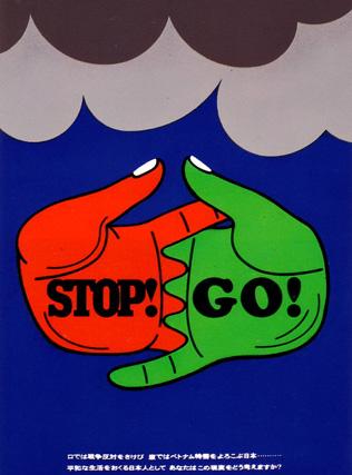 Vintage Japanese political posters - Anti-war poster  - Kenji Iwasaki, 1960s