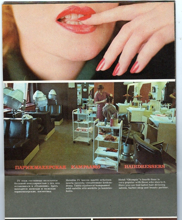 Estonian Hotel Adverts 1985 - hairdressers