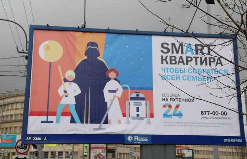 Awesome Photos From Russia With Love - Vader Ad