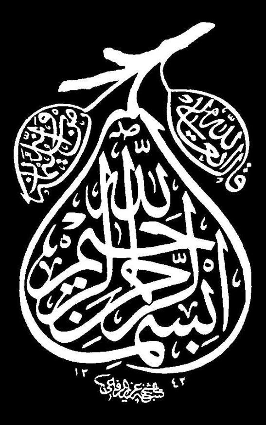 Islamic Calligram - Bismallah calligraphy