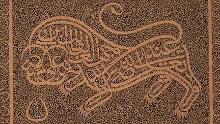 Islamic Calligram - Doha