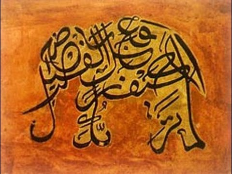Islamic-Calligram-Elephant.jpg