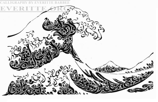 Islamic Calligram - Everitte Barbee - Divine Support