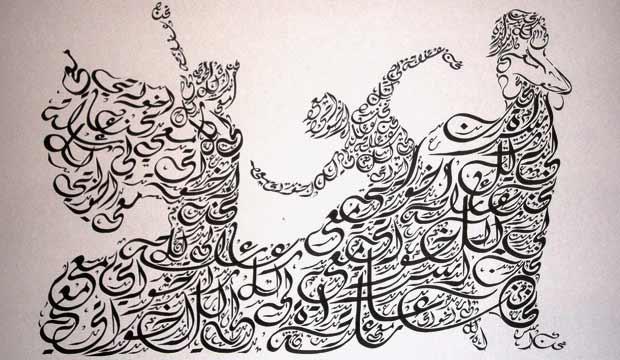 Islamic Calligram - Everitte Barbee