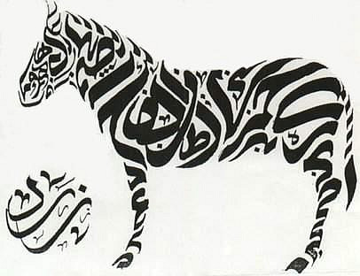 Islamic Calligram - Horse