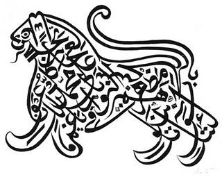 Islamic Calligram - Lion 2