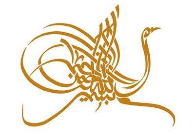Islamic Calligram - Peacock