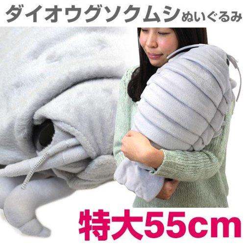 Giant Isopod - stuffed toy