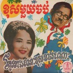 Pan Ron: Cambodian Beauty Meets Despotic Terror