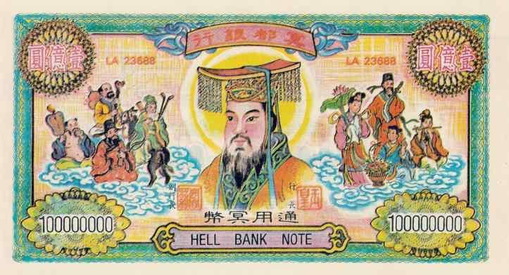 Hell Money - Burnt Offering