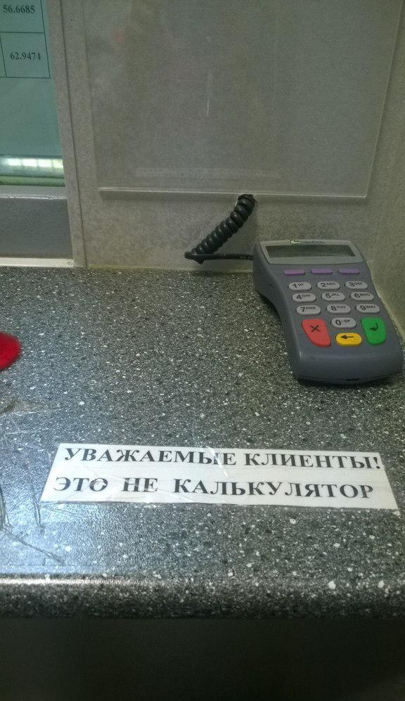Awesome Photos Russia With Love - Dear customers, this is not a calculator