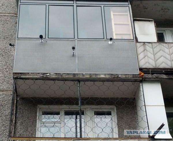 Ridiculous Balconies Humour - CCTV Paranoia