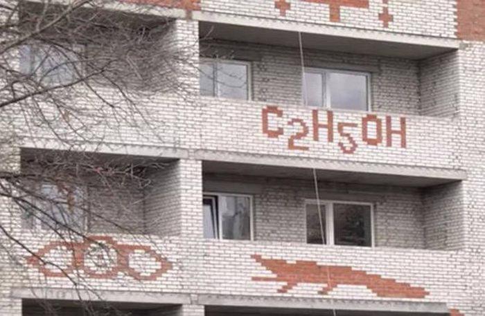 Hilarious Balconies - Chemistry Design