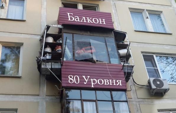 Hilarious Balconies - Storage 2