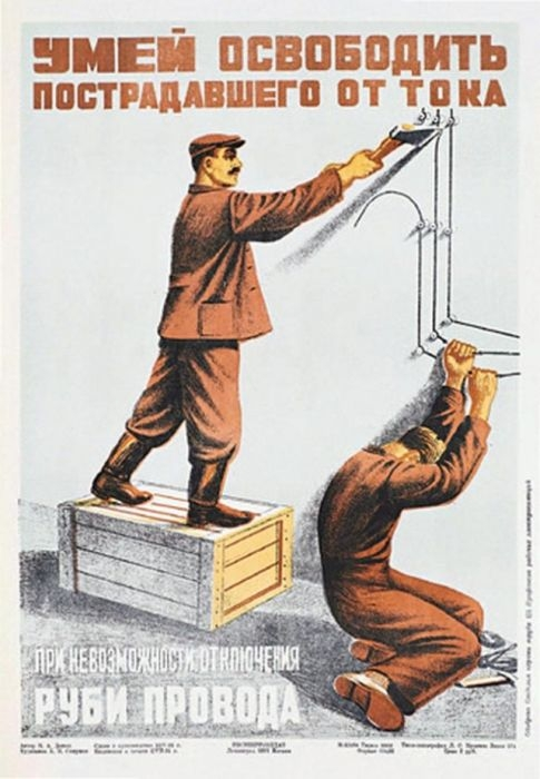 Russia Health And Safty Posters - Electrocution