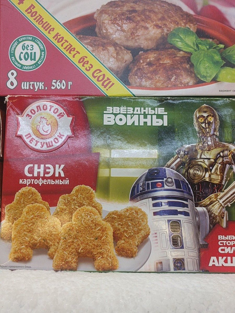 Awesome Russia - Star Wars Russian Food Brand