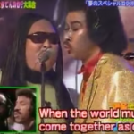 """We Are The World"" – Japanese Karaoke Version"