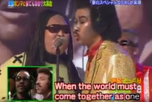 we-are-the-world-japanese-karaoke