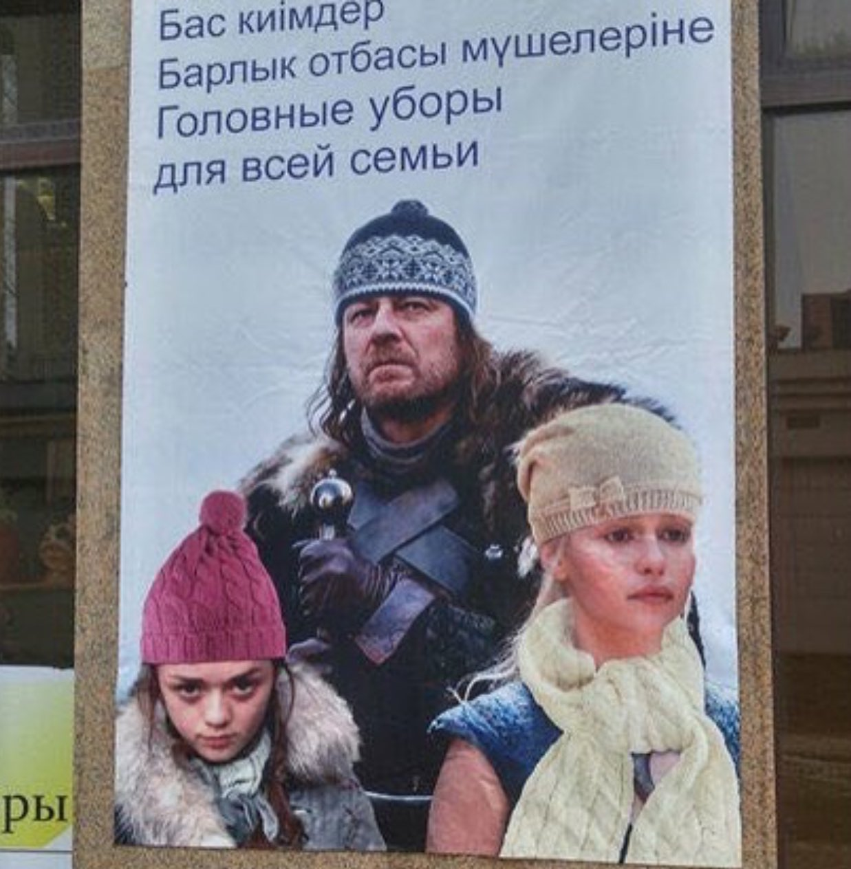 russian-humour-kazakh-hat-advert