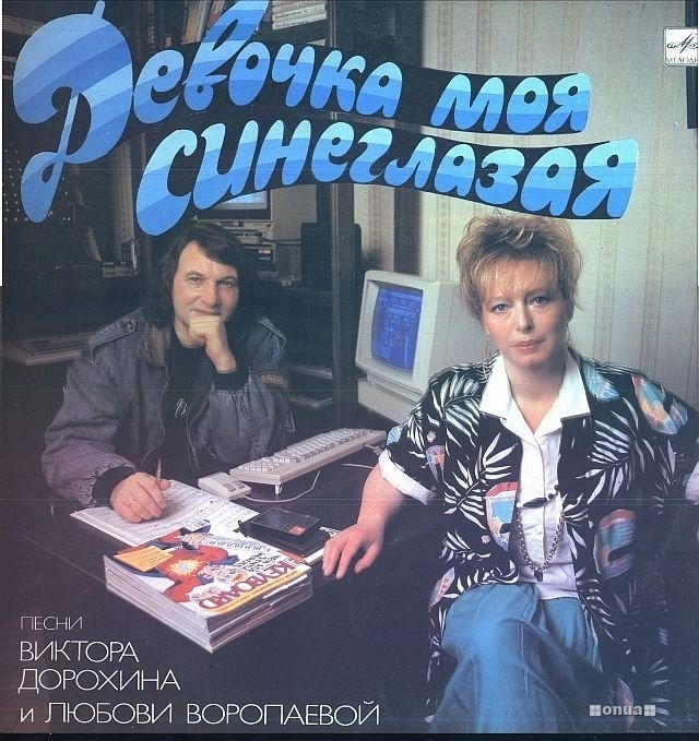 soviet-album-covers-a-computer