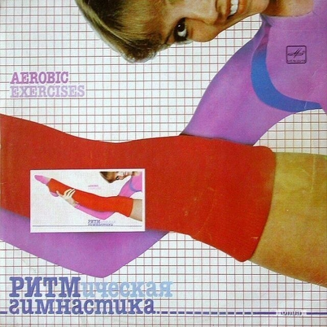 soviet-album-covers-aerobics