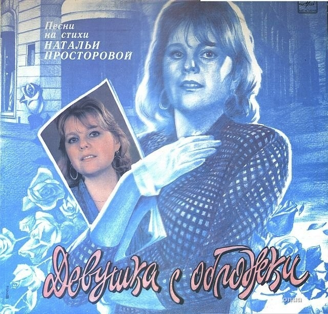 soviet-album-covers-artsy